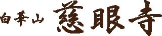 白華山 慈眼寺